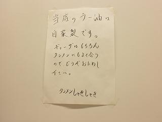 Tanmen1106_01