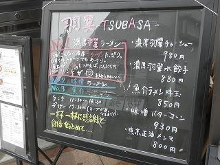 Tubasa1106_05