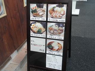 Shiosoba1107_03
