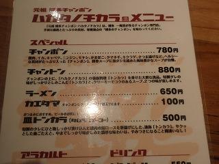 Hakata1107_01