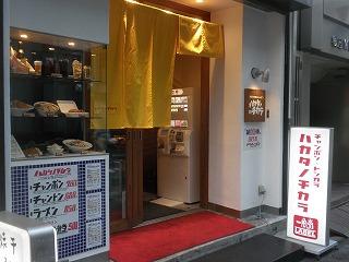 Hakata1107_07