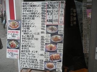 Kuramiso1107_03