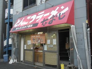 Naoji1108_05