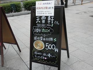 Tenraiken1108_01