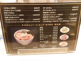 Tokyogan1108_01