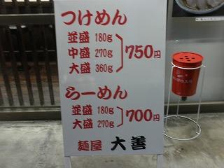 Daizen1109_04