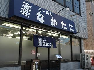 Nakatani1109_03