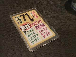 Junk1110_01