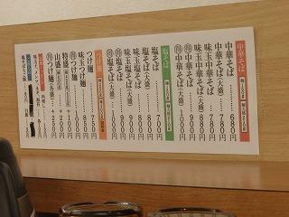 Fukunokami1110_01
