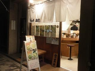 Fukunokami1110_04
