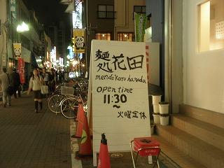 Hanada1110_06