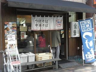 Kingyo1110_03