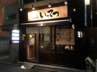 Ittetsu1110_03