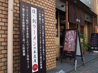 Yusaku1110_03
