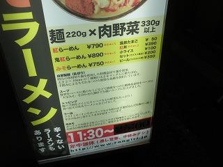 Kurenai1110_02