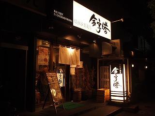 Kinjitou1111_04_2
