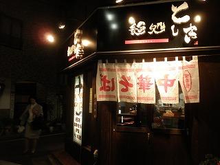 Toshiki1111_04