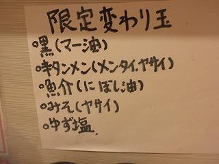 Marudo1112_04
