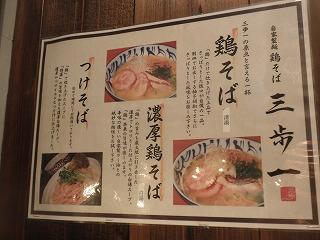 Sanbuichi1112_04
