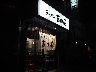Yoshidaya1112_03