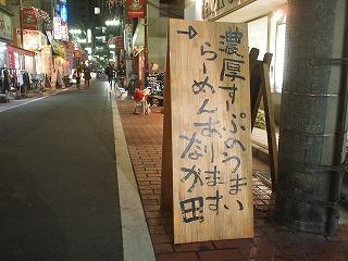 Nagata1112_05