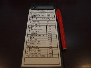 Misono1201_01
