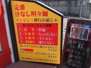 Kanfu1201_04