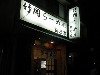 Umenoya1201_04