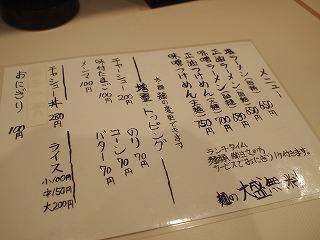 Nonosuke1201_01