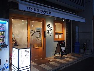 Nonosuke1201_04_2