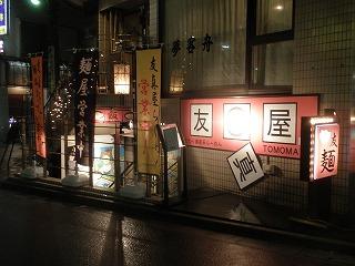 Tomomaya1202_04