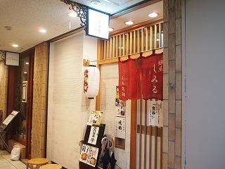 Shimiru1102_04