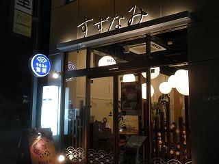 Suzunami1202_04
