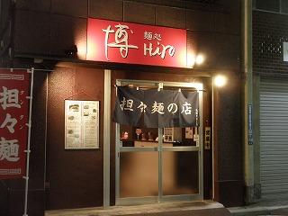 Hiro1203_03