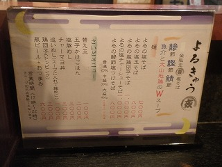Yoru91203_01