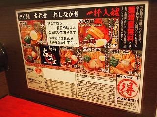 Kobushi1203_01