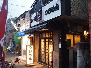 Kobushi1203_04