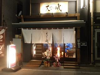 Tenku1203_03