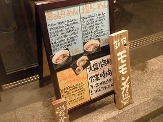Momonga1204_03