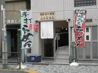 Fukuro1204_04