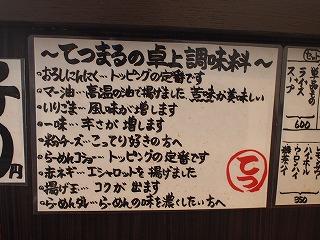 Tetumaru1204_01