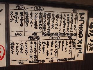 Tetumaru1204_02