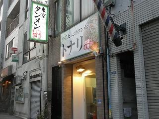 Tonari1205_04