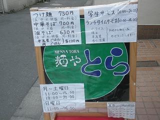 Tora1205_04