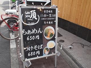 Itadaki1205_04