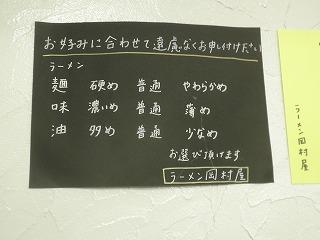 Okamura1205_02