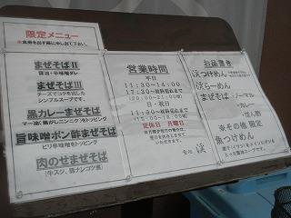 Kei1205_04