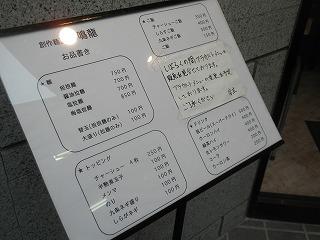 Nakiryu1205_04