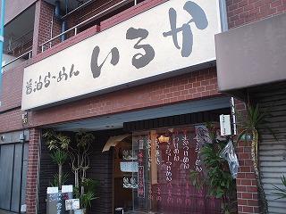 Iruka1206_05