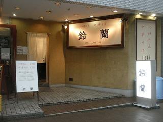 Suzuran1206_01